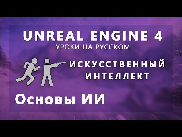 Искусственный интеллект Unreal Engine 4 - Основы ИИ
