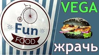 Вегетарианское кафе FUN FOOD. Открытие сезона денег [VLOG]