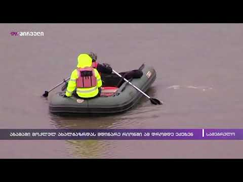 აბაშაში მოკლულ ახალგაზრდას მდინარე რიონში ამ დრომდე ეძებენ