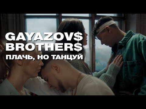 GAYAZOV$ BROTHER$ — Плачь, но танцуй (Official Music Video)