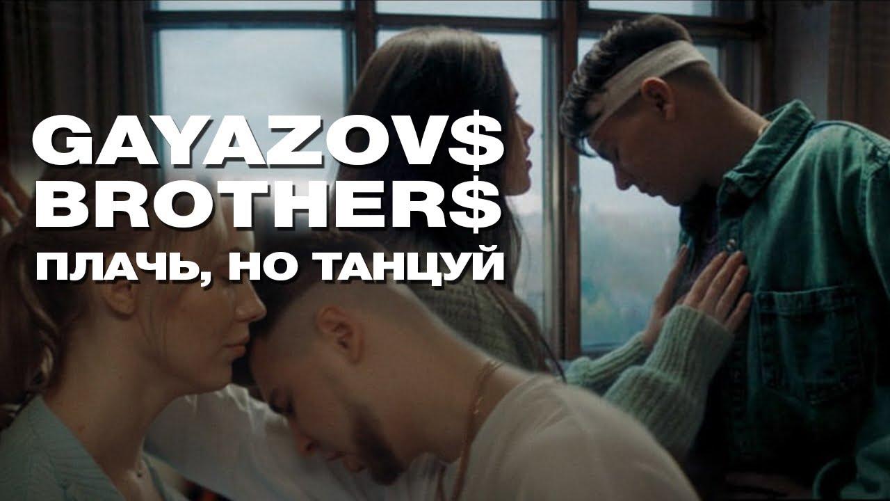 GAYAZOV BROTHER  Плачь но танцуй Official Music Video
