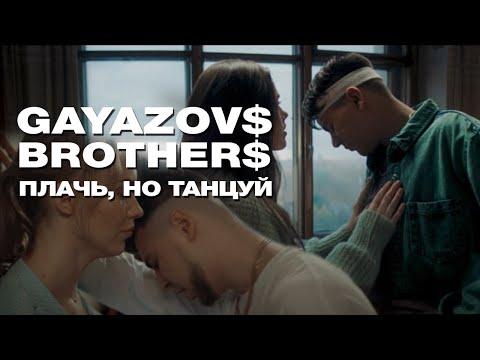 Смотреть клип Gayazov$ Brother$ - Плачь, Но Танцуй
