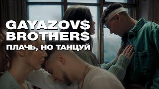 GAYAZOV$ BROTHER$ - Плачь, но танцуй (Official Music Video)