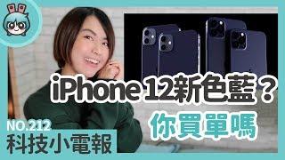 三星旗艦機 S20 系列與 iPhone 12 可能新色你會買嗎?科技小電報(1/24)