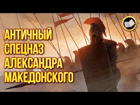 АЛЕКСАНДР МАКЕДОНСКИЙ АНТИЧНЫЙ СПЕЦНАЗ. Элитные Солдаты Македонского. Древние Шпионы