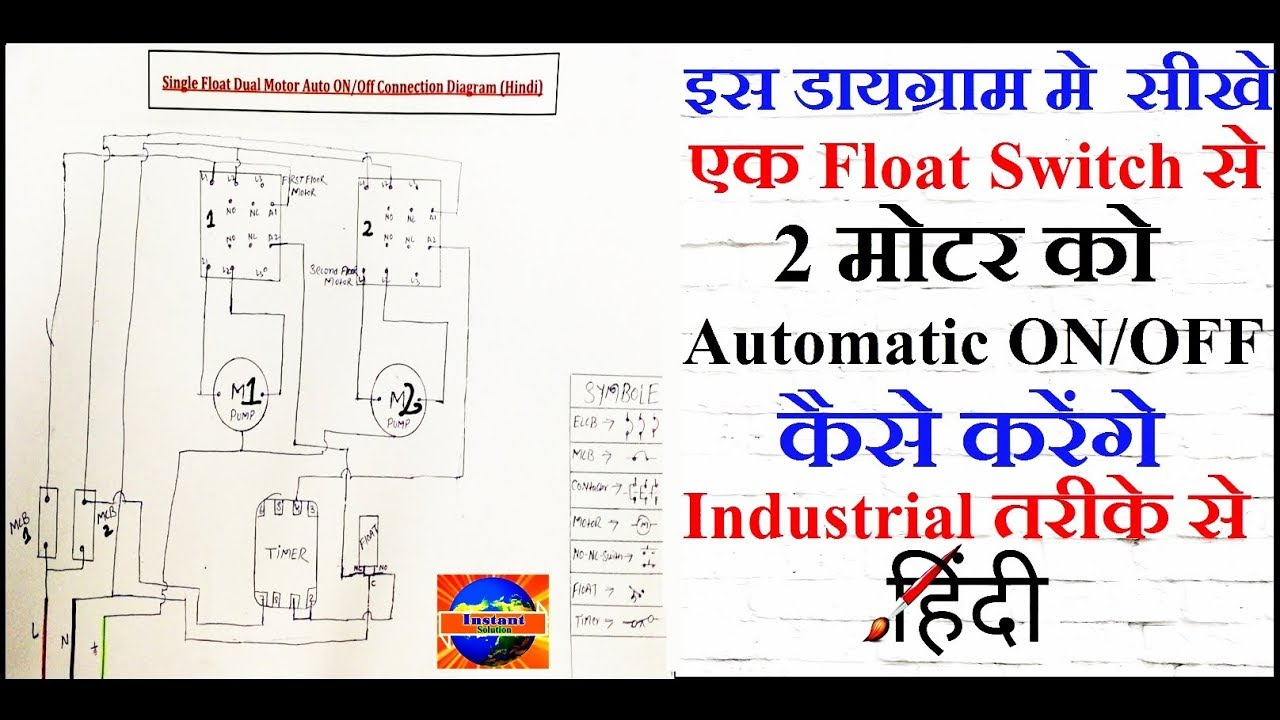 How To Install One Float Switch Two Pump Motor Auto On Off Circuit Diagram In English Youtube