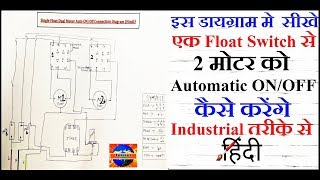 Double Pump Motor Connection In Single Float Auto ON/OFF Diagram in Hindi Urdu Tutorial