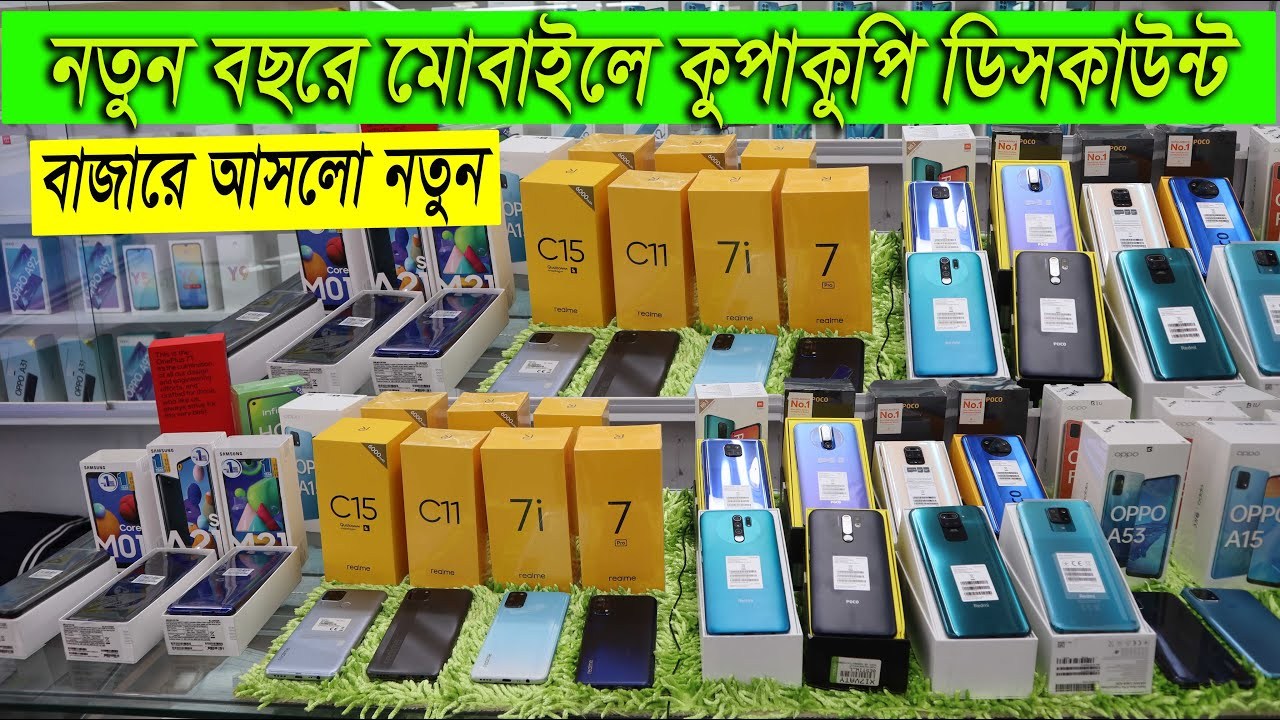SmartPhone Price in BD -2021 ? || New Year Discount Offer ❤ || Daily Needs