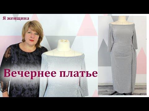 Нарядное вечернее платье с открытыми плечами и разрезом. Моделирование и раскрой