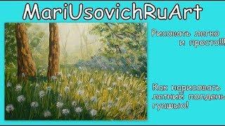 видео урок Как нарисовать лето солнечный день гуашью ПЕЙЗАЖ #МарияУсович