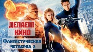 Делаем кино: Фантастическая четверка 2: Вторжение Серебряного серфера