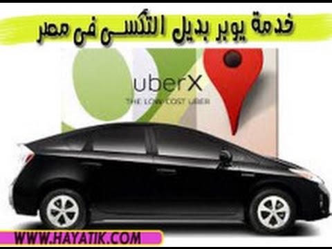 كيفية طلب سيارة عبر تطبيق Uber  بمصر, uber taksi thumbnail