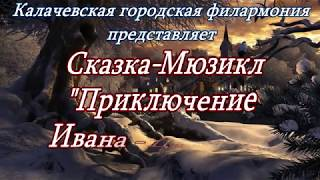 Приключения Ивана Царевича - сказка-мюзикл (2019 г.)