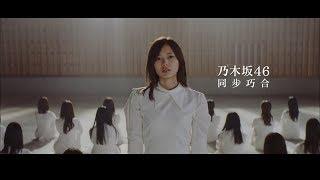乃木坂46/同步巧合 (中文字幕完整版)
