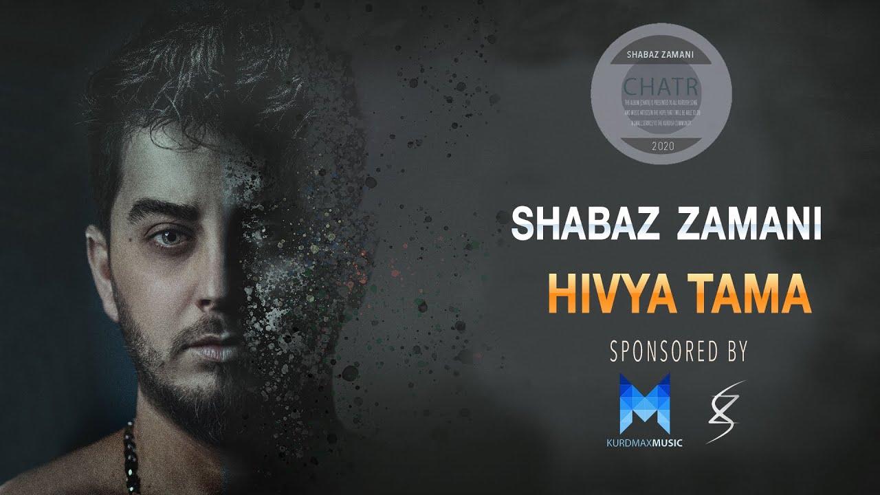 Shabaz Zamani - Hivya Tama l شاباز زەمانی - هیڤیا تەمە