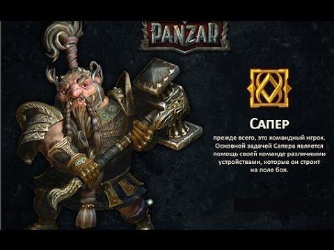 видео: panzar | Как правильно играть Сапёром.