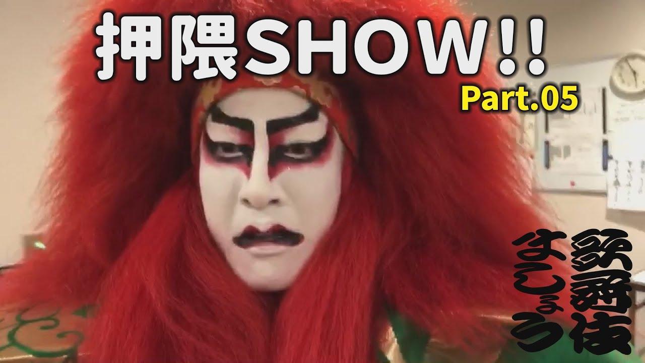 押隈SHOW!! #05