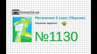 Задание №1130 - Математика 6 класс (Мерзляк А.Г., Полонский В.Б., Якир М.С.)