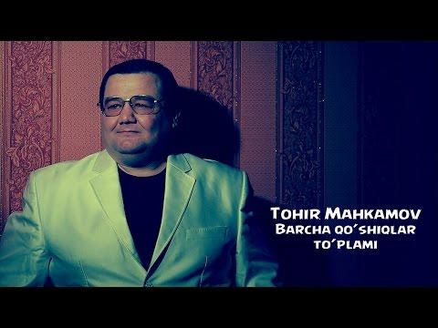 Tohir Mahkamov - Barcha qoshiqlar toplami | Тохир Махкамов - Барча кушиклар туплами