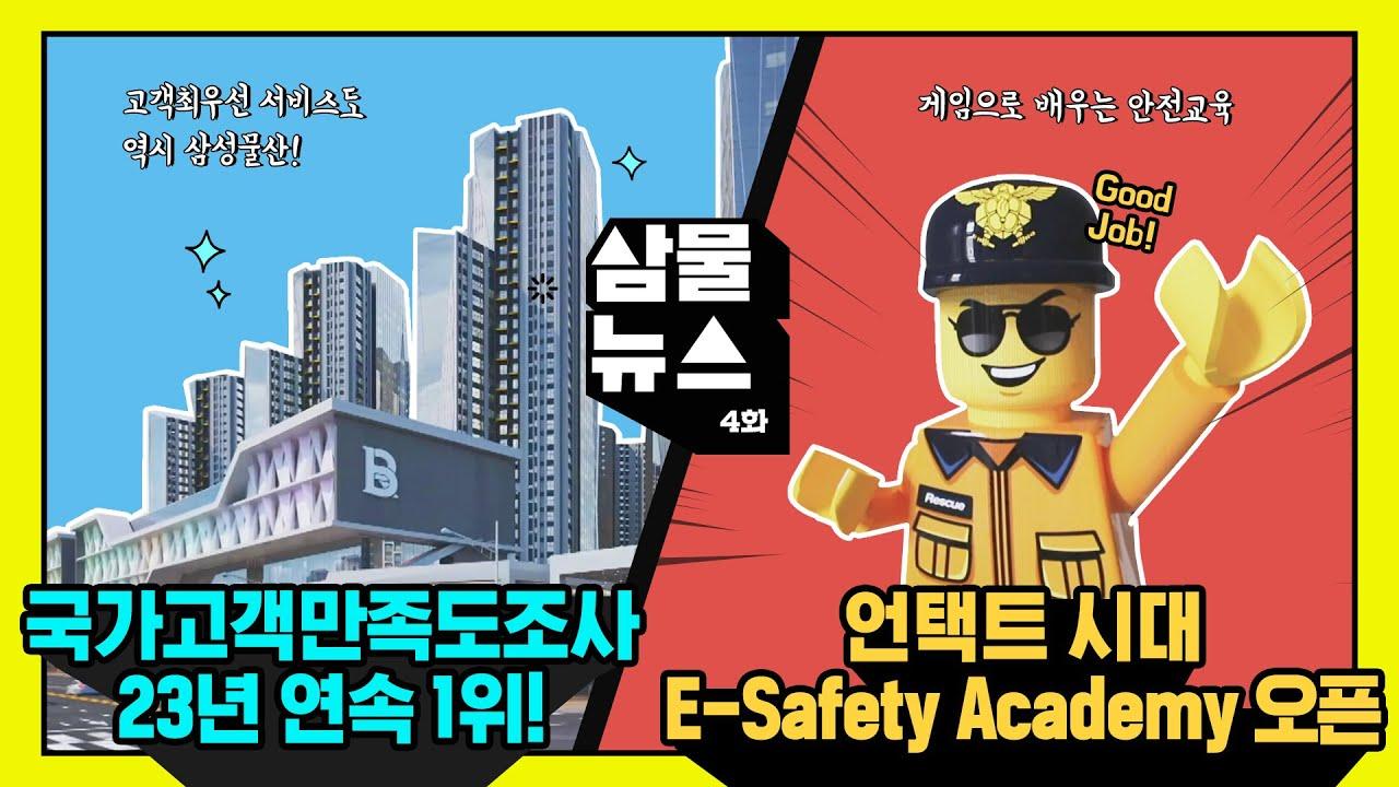 [삼성물산 건설부문] 삼물뉴스 4화