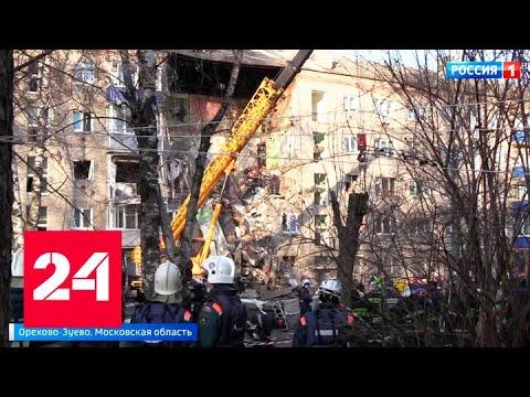 Дом в Орехово-Зуеве взорвался из-за неосторожного обращения с газом - Россия 24