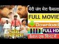 How To Download Meri Jung Mera Faisla Bhojpuri Movie Meri Jung Mera Faisla Bhojpuri Movie Kaise Down