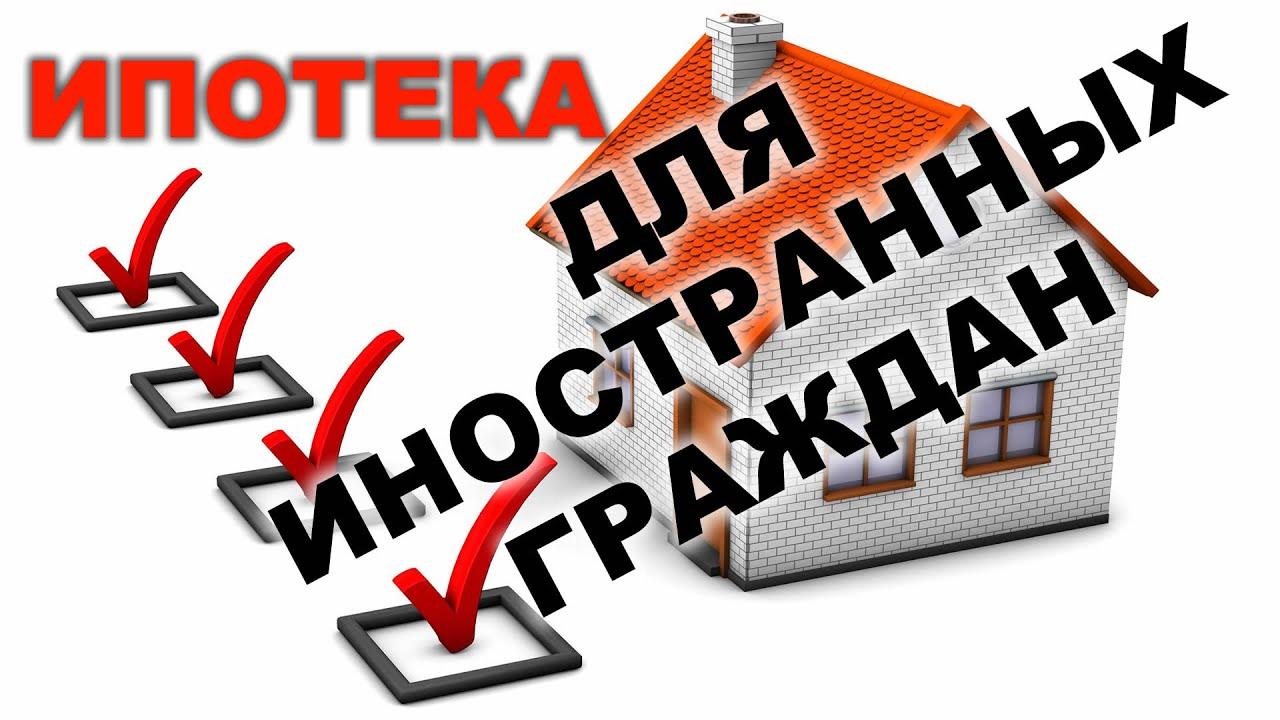Это ипотека для граждан беларуси в россии впереди