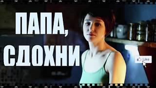 Фильм ПАПА, СДОХНИ. Как бесплатно скачать и смотреть полностью