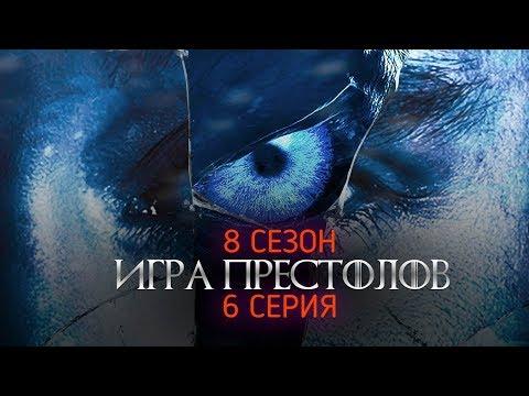 Игра Престолов 8 сезон 6 серия - Русское промо 2019