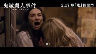 《鬼域殺人事件》Incident in a Ghostland 預告 - 5月17日 難「逃」困獸鬥