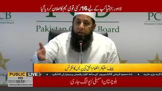 Chief selector Pakistan cricket Team Inzamam Ul Haq press conference | Public News
