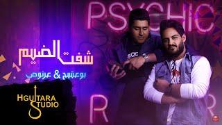 Bo 3atej & Ali Arnoos – Sheft Al Theam (Exclusive) |بو عتيج وعلي عرنوص - شفت الضيم (حصريا) |2018
