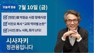시사자키 정관용입니다|7월 10일(금)|박원순 시장 장례식장|교회 역차별 논란|분노 사회