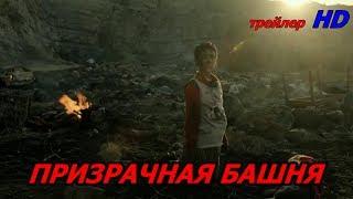 Призрачная Башня The Looming Tower (1сезон Русский Трейлер 2018)