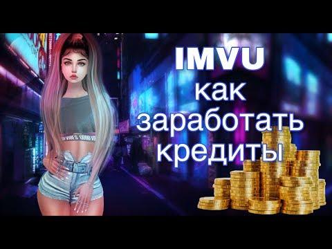 IMVU как заработать кредиты в ИМВУ