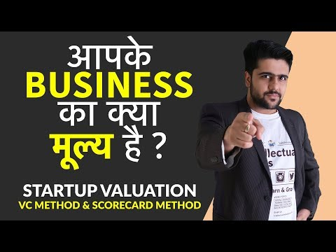Startup Valuation in HINDI |How to valuate your startup Explained | VC method |Scorecard Method