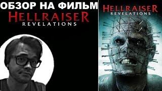 """Трэш-Обзор на фильм """"Восставший из ада: Откровения"""""""