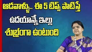 Home Cleaning Easy Tips - Easy Ways to Clean Things in Home || Kalpavalli || SumanTV Mom
