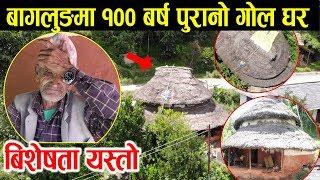 बाग्लुङमा भेटियो १०० बर्ष पुरानो अचम्मको गोल घर, ८० बर्सिय बुवाले भन्नुभो यस्को विशेषता Gol ghar