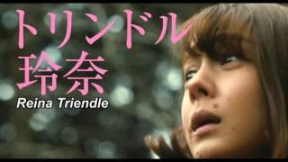 Мир преследований / Riaru onigokko (2015) трейлер