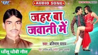 2019 का सबसे हिट धोबी गीत - जहर बा जवानी में - Baliram Yadav - Superhit Birha Dhobi Geet