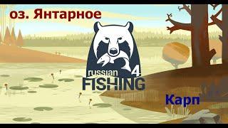 Русская рыбалка 4 оз Янтарное Карп