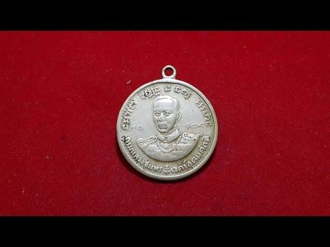 เหรียญกรมหลวงชุมพรหลวง หลังหลวงปู่ศุข รศ 129