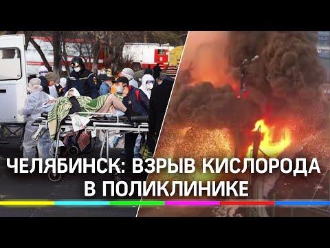 Взрыв в поликлинике для больных коронавирусом в Челябинске. Рвануло кислородное оборудование