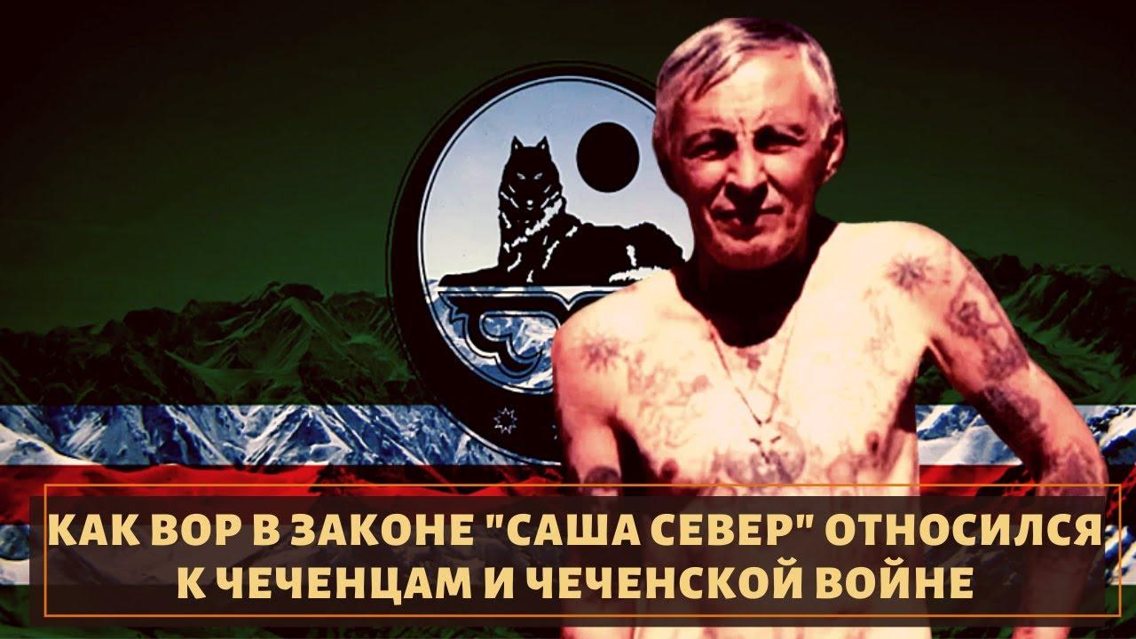 """Как вор в законе """"Саша Север"""" относился к чеченцам"""