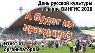 Состоится ли праздник День русской культуры в Вильнюсе 2020?