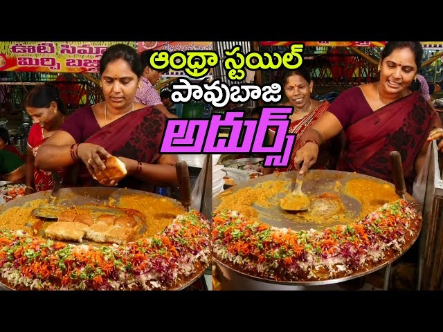 Pav bhaji | Andhra Style | How To Make Pav Bhaji | Super Tasty Recipie