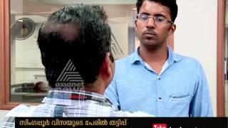 Singapore Visa fraud case at Kannur| FIR 20 July 2016