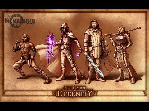 Pillars of Eternity: Definitive Edition - Trailer
