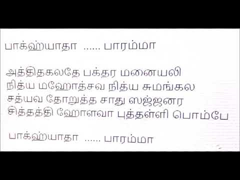 Bhagyada Lakshmi baramma in Tamil lyrics |வரலட்சுமி பாடல்கள்